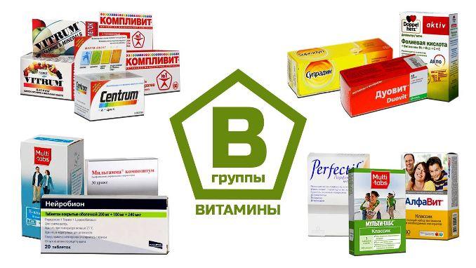 Популярнейшие витаминные комплексы