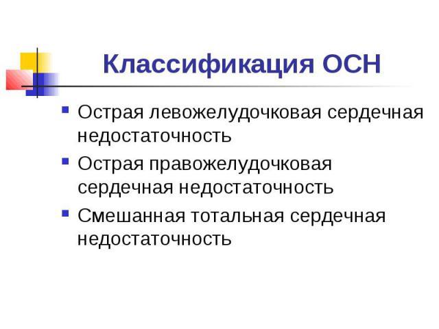 Различные формы ОСН1